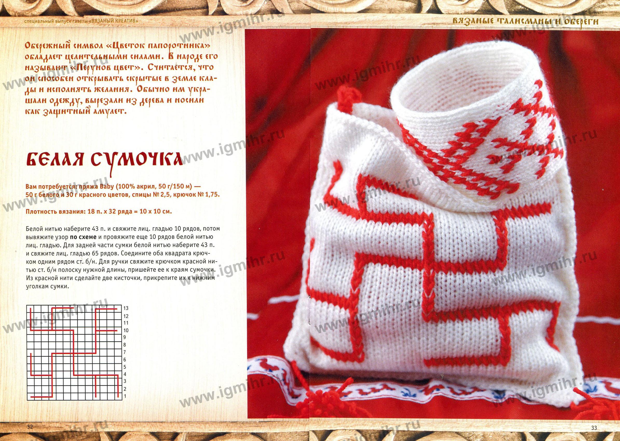 Оберег для новорожденных своими руками крючком красными нитками 70