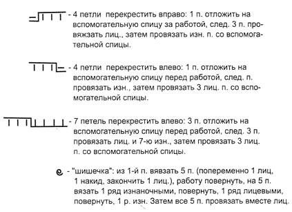 shema_vyazanaya_sumka[1]