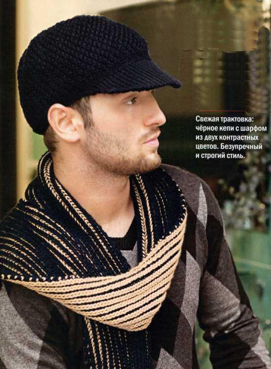 Вязаные кепи и шарф.
