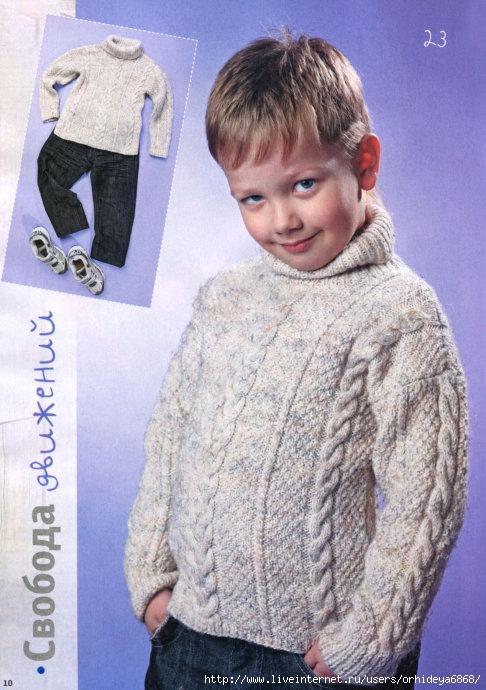 Детский свитер с узором косы.