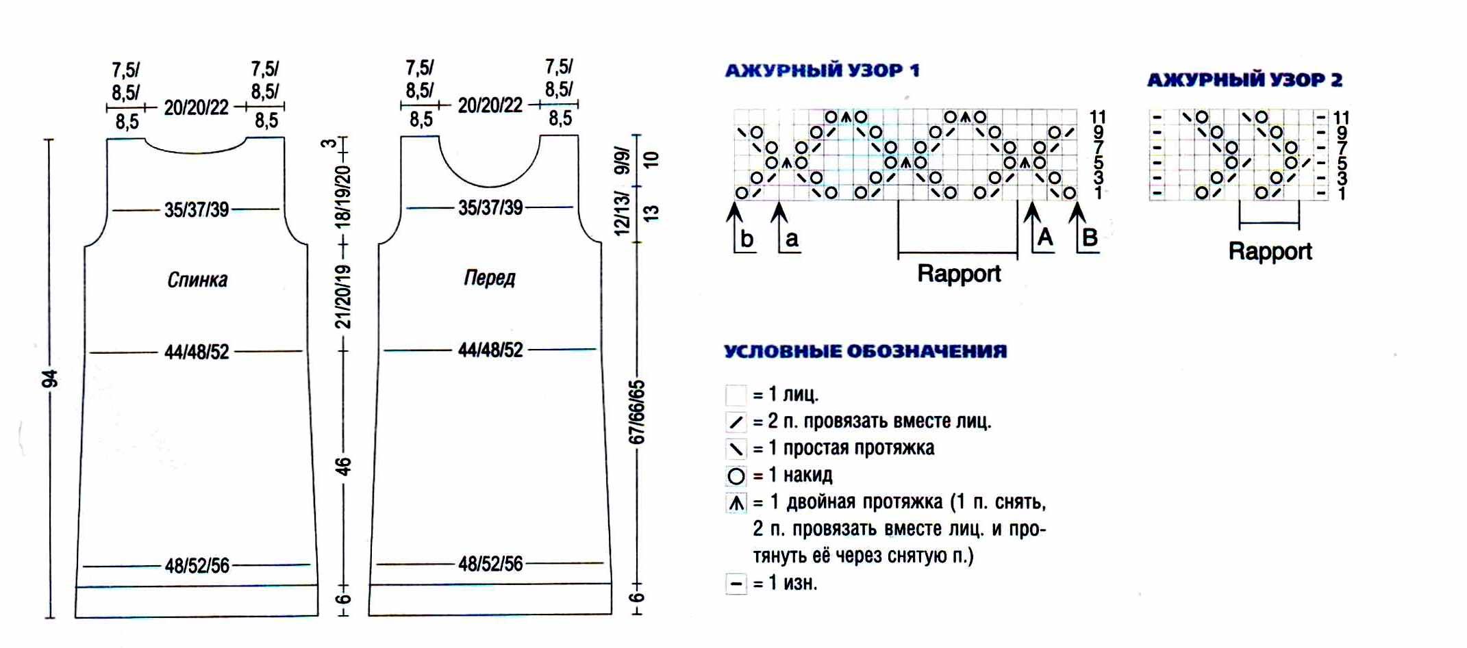 plate_s_azhurnymi_uzorami-scheme-spicami-platya_sarafany_spicami[1]