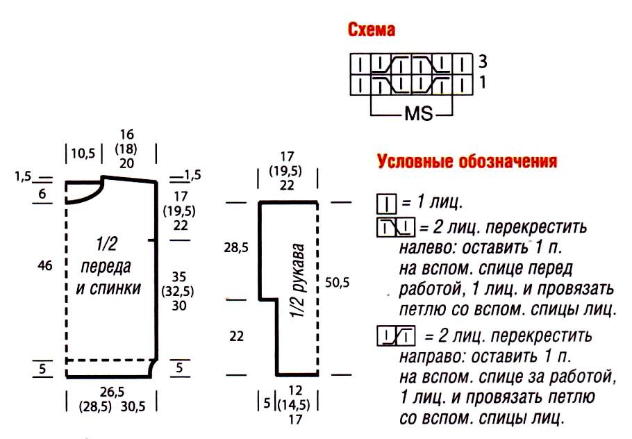 sviter_krupnoy_vyazki_s_uzorom_iz_sot-scheme-spicami-vyazanie_spicami_-_kofty_shemy_modeley[1]