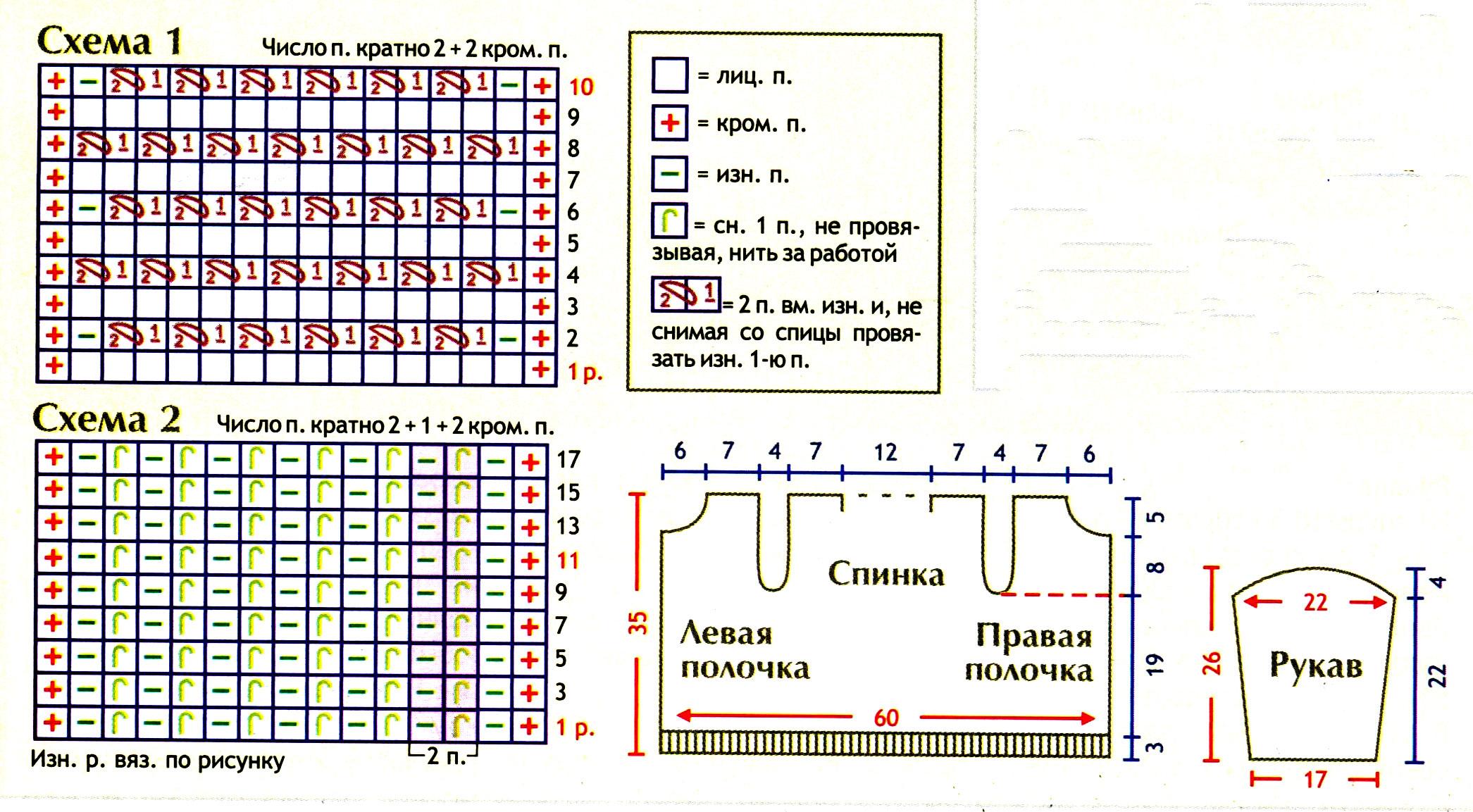 zhelto-korichnevyy_dzhemper_na_molnii-scheme-spicami-vyazanie_spicami_-_kofty_shemy_modeley[1]