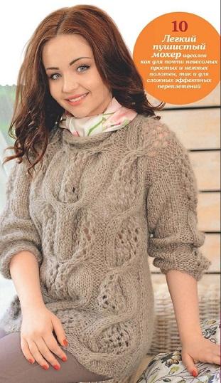 Пуловер с узором из кос вязаный спицами.