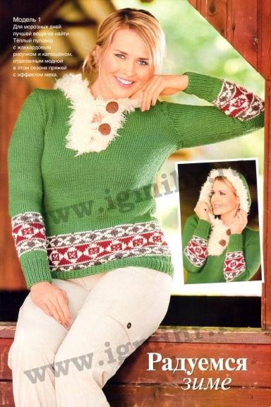 Норвежский пуловер с меховой оторочкой, вязаный спицами.