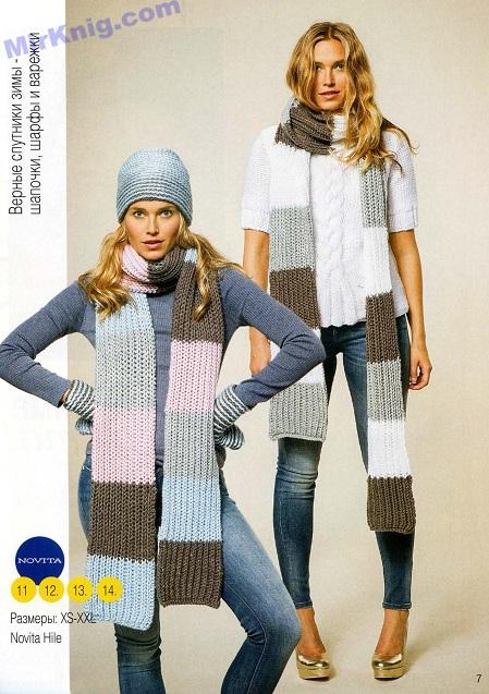 Длинный шарф в полоску вязаный спицами.