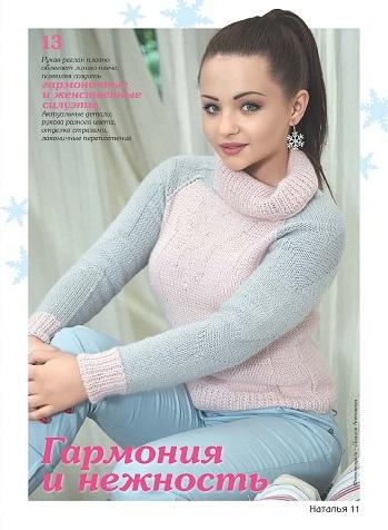 Женский свитер вязаный спицами.