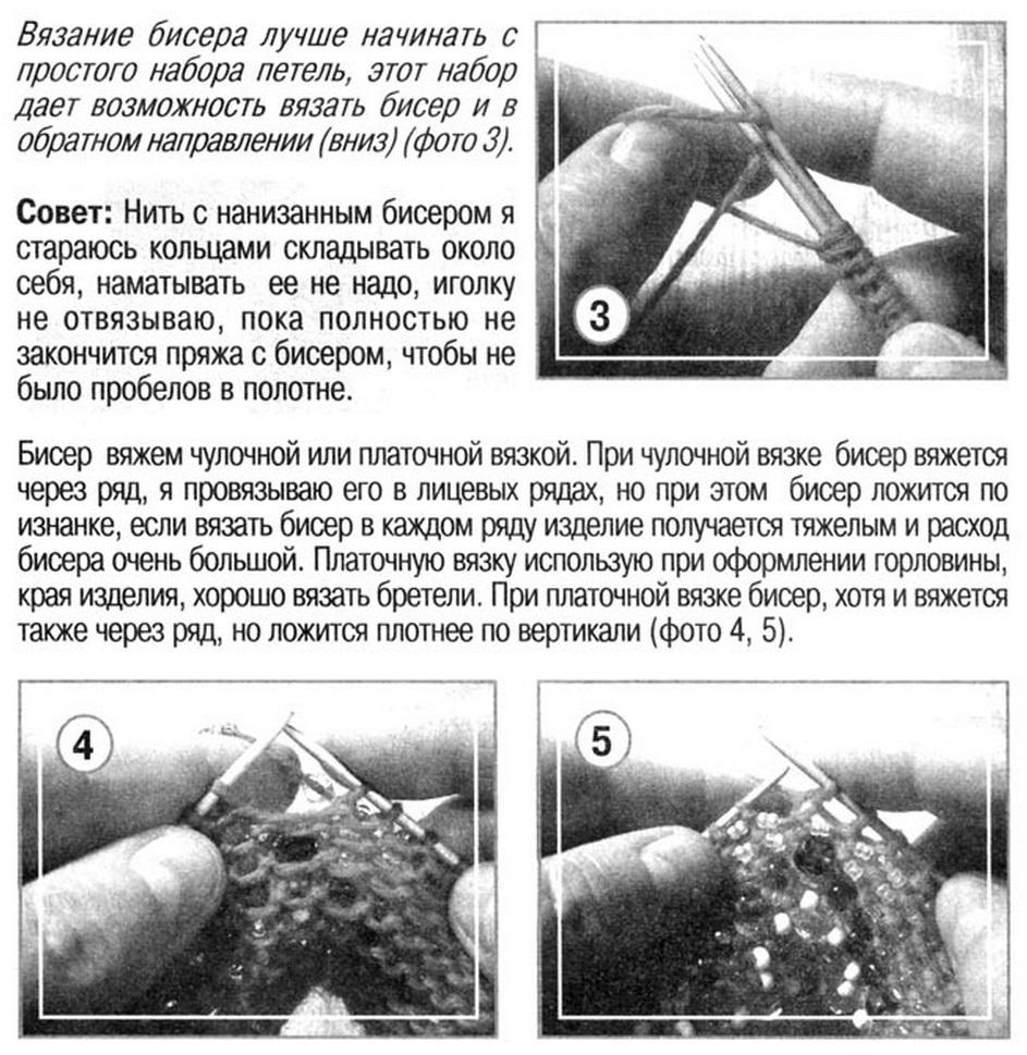 вязание бисером 2