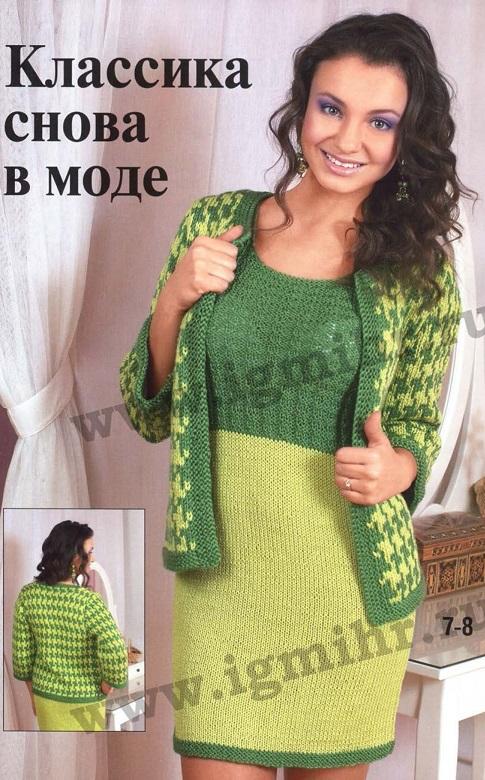 Двухцветный комплект: платье и жакет.