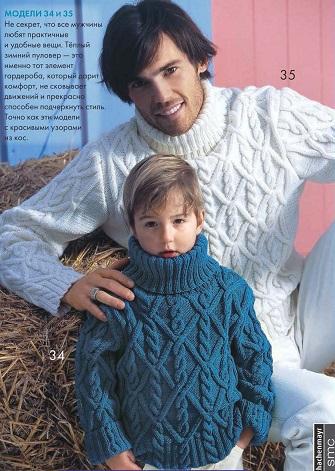 Свитер с косами. Мужская и детская модели.