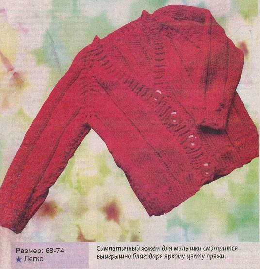 Детский бордовый жакет вязаный спицами.