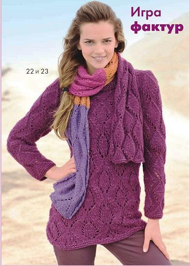 Ажурный пуловер и четырёхцветный шарф, связанные спицами.