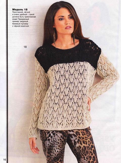 Двухцветный ажурный пуловер вязаный спицами.