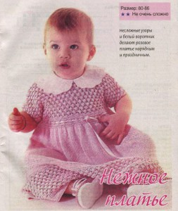Вязание спицами для детей: розовое ажурное платье на девочку