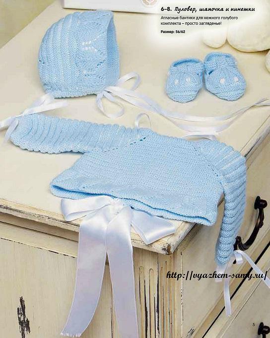 Комплект для новорожденного вязаный спицами.