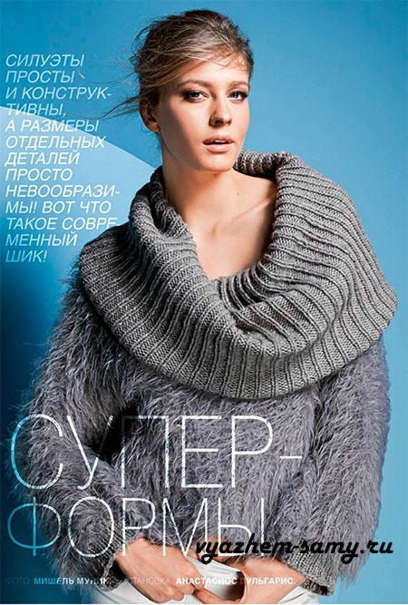 Пуловер с воротником XXL, вязаный спицами.