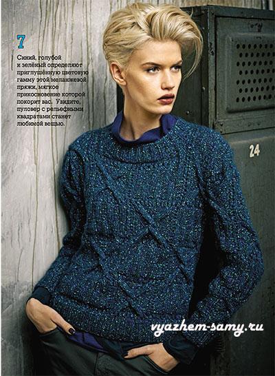 Синий меланжевый пуловер